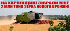 В Харьковской области собрали уже 2 млн тонн зерна нового урожая
