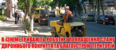 В Изюме продолжаются работы по улучшению состояния дорожного покрытия [видео]