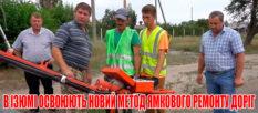 В Изюме осваивают новый метод ямочного ремонта дорог [видео]