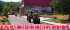 В Изюме проходит текущий ремонт дорожного покрытия [видео]