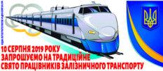 Приглашаем на традиционный праздник работников железнодорожного транспорта