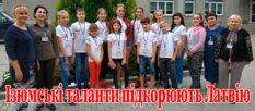 Изюмские таланты покоряют Латвию
