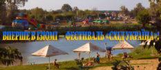 Впервые в Изюме - фестиваль «Схід Україна»! [видео]