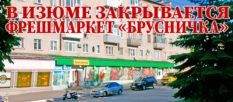 В Изюме закрывается фрешмаркет «Брусничка»