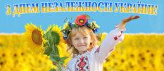 24 августа 2019 года, украинцы празднуют 28-ю годовщину независимости нашей страны