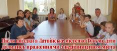 После поездки в Латвийский город Тукумс дети делились впечатлениями
