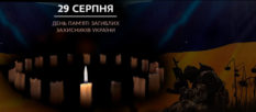 В Украине впервые официально отмечают День памяти погибших защитников