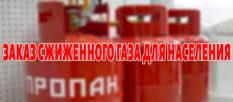 Заказ сжиженного газа для населения