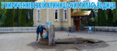 Кириченкова криница - очистилась водица