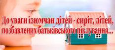 Вниманию изюмчан (детей - сирот, детей, лишенных родительской опеки...)