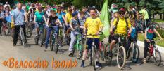 «Велоосень» посетила наш город!