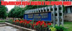 Харьковские вузы вошли в топ лучших мира