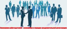 Вниманию работодателей - изменения о порядке уведомительной регистрации
