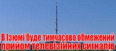 В Изюме будет временно ограничен прием телевизионных сигналов