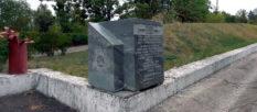 Памятный знак в честь награждения Изюма Орденом Отечественной войны I степени теперь находится на горе Кремянец [видео]