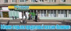 В Изюме открылся продуктовый магазин «Полюшко»