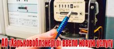 АО «Харьковоблэнерго» ввело новую услугу