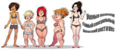Самый сексуальный женский рост и вес