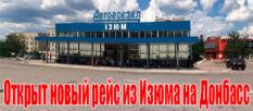 Открыт новый рейс из Изюма на Донбасс