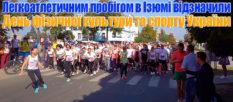 Легкоатлетическим пробегом в Изюме отметили День физической культуры и спорта Украины [видео]