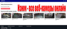 Изюм - все веб-камеры онлайн