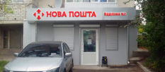 В Изюме открылось отделение №3 «Новой Почты»