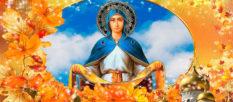Покров Пресвятой Богородицы - важный праздник православных