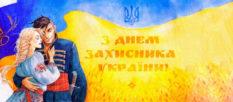 День Защитника Украины 2019