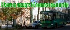 В Изюме на маршруте №5 появился новый автобус [видео]