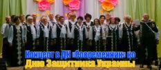Концерт в ДК «Современник» ко Дню Защитника Украины [видео]