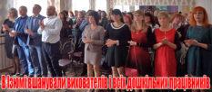 В Изюме чествовали воспитателей и всех дошкольных работников [видео]
