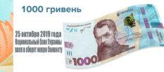 Сегодня в оборот поступила купюра номиналом 1000 гривен