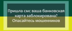 Осторожно, аферисты: Ощадбанк обратился к украинцам