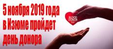 5 ноября 2019 года в Изюме пройдет день донора