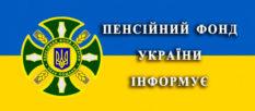 Пенсионный фонд Украины сообщает о страховых взносах