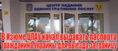 В Изюме ЦПАУ начал выдавать паспорта гражданина Украины для выезда за границу