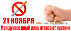 21 ноября - Международный день отказа от курения