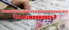 Монетизация льгот - новые счета за жилищно-коммунальные услуги
