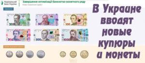 В Украине вводят новые купюры и монеты
