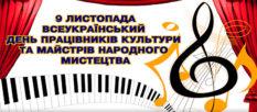С Всеукраинским днем работников культуры и мастеров народного искусства [видео от мэрии]