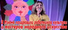 В Изюме поздравили работников культуры и мастеров народного искусства [видео]