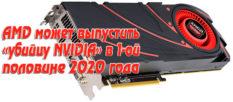 AMD может превзойти NVIDIA в производительности к началу 2020 года