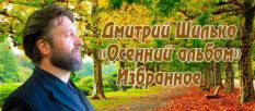 Дмитрий Шилько - «Осенний альбом» избранное [видео]