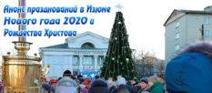 Анонс празднований в Изюме Нового года 2020 и Рождества Христова