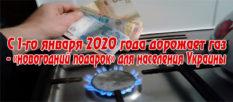 С 1-го января 2020 года дорожает газ - «новогодний подарок» для населения Украины