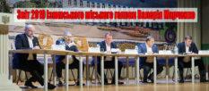 Отчет Изюмского городского головы перед общиной 2019 [видео полная версия]