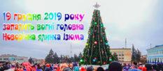 19 декабря 2019 года зажжет огни главная Новогодняя елка Изюма