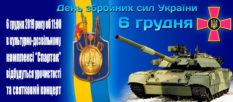 В Изюме 6 декабря отметят День Вооруженных Сил Украины