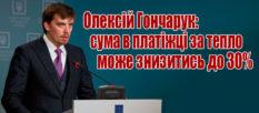 Алексей Гончарук обещает снизить цену за отопление на 30%