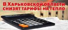 В Харьковской области снизят тарифы на тепло в том числе в Изюме